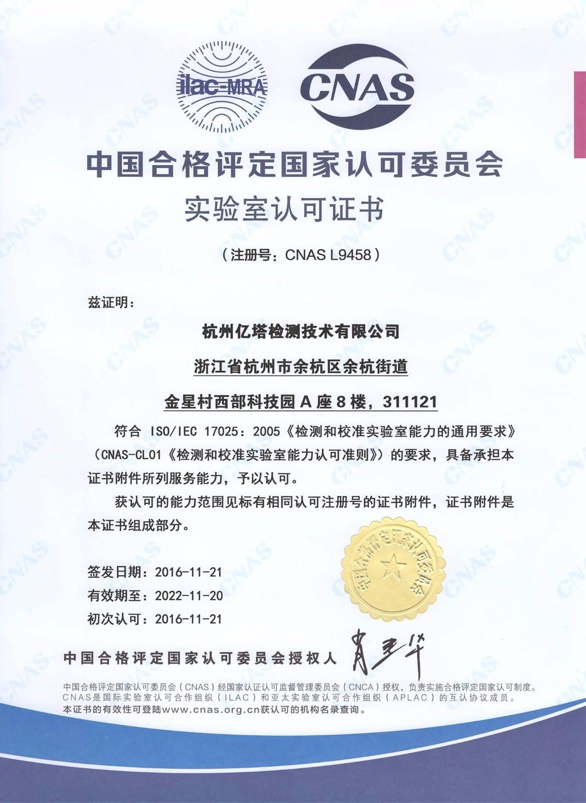 CNAS证书中文.jpg